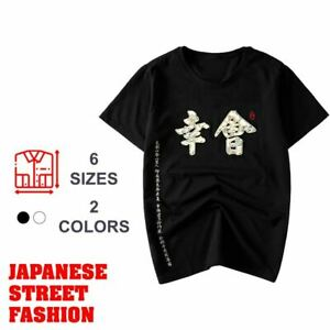 'Nice Meeting You' Calligraphy Painted Sukajan T-Shirt Japanese Street Fashion