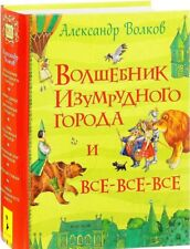 """А. Волков """" Волшебник Изумрудного города 6 романов в 1 кн. """"   Russische Bücher"""
