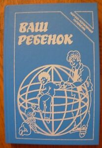 Grebesheva I. Your child Soviet Russian vintage book Mother care child health