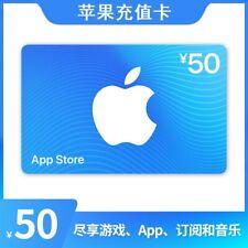 China iTunes & App Store Gift Card ¥50 CNY 中国苹果充值卡50元