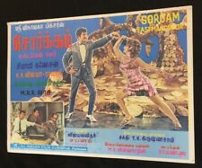 1971 Sivaji Ganesan K. R. Vijaya <SORGAM> Cathay Indian movie flyer