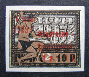 Russia 1923 #B39 MH OG 10r Russian RSFSR Proof Red Surcharge Issue $620.00!!