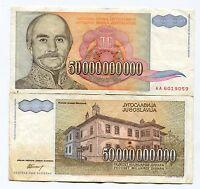 1993 50 Billion Dinaras Yugoslavia Banknote VF Inflation Currency x 10 Notes