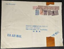 EDW1949SELL : SAUDI ARABIA Scarce Large Envelope to USA.