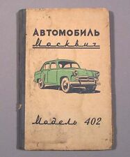 Book Car 402 Moskvich Russian Soviet Manual Old Vintage Automobile M Maintenance