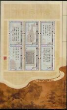 China 2009-20 Chinese Tang Poetry Poem stamps souvenir sheet
