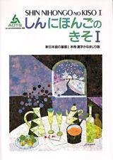 Shin Nihongo no Kiso I: Kanzi Kana Maziri Ver.
