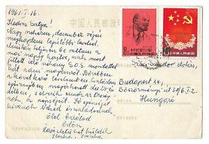 1961 PRC China Scott 500 + C75 Great Wall Postcard Mail Lenin Birth+ Sino Soviet