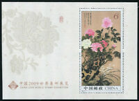 China 2009-7 SILK 絲綢小型張 Mini S/S World stamps Expo Special S/S