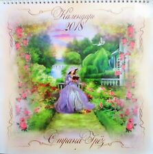 2018 Russian Wall Calendar Country of Dreams Календарь Страна Грез 2018 NEW