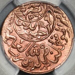 1961 PCGS MS 65 RD Yemen 1/80 Riyal 1381 Full Gem RED Coin (21080301C)