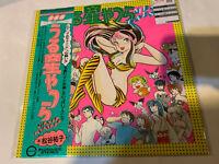 URUSEI YATSURA LUM BGM MUSIC CAPSULE ANIME ALBUM VINYL LP RECORD OST SOUNDTRACK