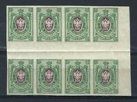 Russia 1917 Sc# 127 imperf Russian Imperial Eagle 25k vertic gutter block 8 MNH