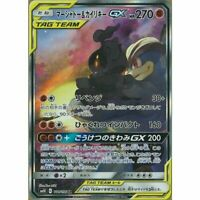 Pokemon Card Japanese Marshadow & Machamp GX 101/095 SR SM10 Full Art JAPAN