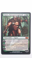 Garruk Caller of Beasts RUSSIAN Mythic Rare Planeswalker NM Magic 2014 M14