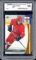 2005 Evgeni Malkin Russian Hockey rookie gem mint 10 #32