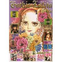 Gothic & Lolita Bible' #14 Japanese fashion magazine w/pattern