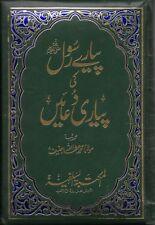Urdu: Piyare Rasool Ki Piyari Duain