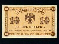 Russia Siberia:P-S1242,10 Kopeks,1918 * UNC *