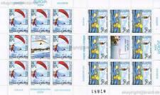 Europa CEPT 2004 vacanze Jugoslavia 3196-97 piccoli archi **