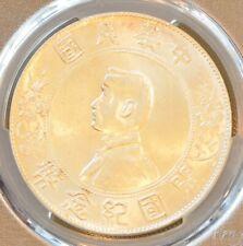 1927 China Memento Sun Yat Sen Silver Dollar Coin PCGS Y-318A AU Details