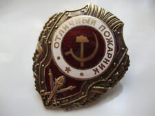 Soviet Russian badge medal  Excellent  fireman WW II Red Army Top copy