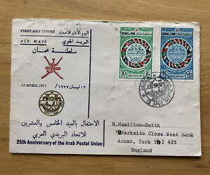 OMAN , First Day Cover 25th Arab Postal Union  2 Stamps , Scarce