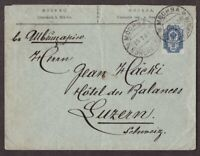 Russia, 1908 issue 10 kop. inverted background on cover (cert.Leupold)    -BZ77