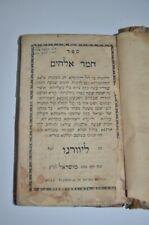 1821 Extremely rare Prayer book antique HEBREW Livorno ספר חמד אלקים ליוורנו