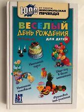 Веселый день рождения для детей. # Елена Ивановна Ромашкова #
