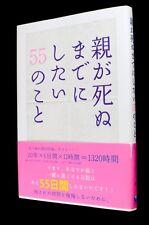 """Japanese Tankoubon Book, """"Oyaga Shinumade ni Shitai 55 No Koto"""" Paperback"""