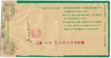 JAPAN 1948 FROM KAMITO COMPANY 3211 TORPEDO UNIV c/o YOKOSUKA PO ADDRESS ALSO CO