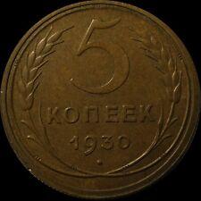 Russian CCCP RSFSR brass coin 5 kopecks 1930