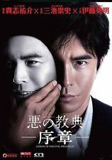 """Fukikoshi Mitsuru """"Lesson of the Evil - Prologue"""" Japan HK Version Region 3 DVD"""