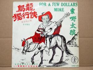 "Mega Rare Cheng Kuan Mian 郑君绵 乌龙独行侠 Sung Clint Eastwood Songs 7"" EP CEP2988"