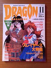 DRAGON MAGAZINE - Japanese fantasy magazine - November 1992 - rivista fantasy