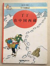 Tintin au Tibet Chinois, édition chinoise, titre controversé, 2001. TBE