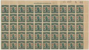 CHINA: c.1922 1c Red Overprint on 3c Green Slate Marginal Block of 50 (42783)