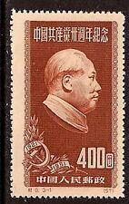 CHINA PRC 1951 MAO REP SC # 105 MVVLH