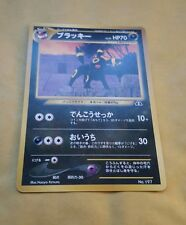 JAPANESE POKEMON TCG CARD - NEO-DISCOVERY - NO197 UMBREON