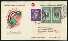 Mayfairstamps UAR FDC 1st Anniv Coat of Arms Block First Day Cover wwr_01793