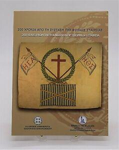 "Greece 2014 - 5 euro – 200 Years from the foundation of the ""PHILIKI ETAIRIA"""