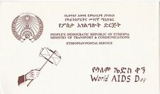 Ethiopia: 1991: World Aids Day, Presentation Folder with MNH set