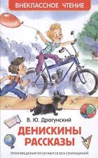 Russische Bücher Драгунский В.Ю. Денискины рассказы