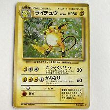 Pokemon Raichu Holo 1996 Japanese Base Set #026 WOTC Rare Card