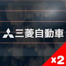 2 x MITSUBISHI KANJI Sticker 210mm lancer colt japanese car window decal