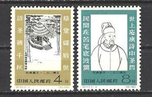CHINA PRC SC#610-11,   1250th Birth Anniversary Poet Tu Fu    C93   Mint NH w/OG