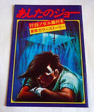 ASHITA NO JOE JAPAN MOVIE PROGRAM BOOK 1980 w/Illustration sheet & Cel