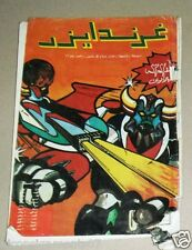 Grendizer UFO غرندايزر Arabic Comics Lebanese Color Original Magazine #12