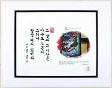 "Korean Art Bible Words, double-matted #005 ""Be on the alert then"""
